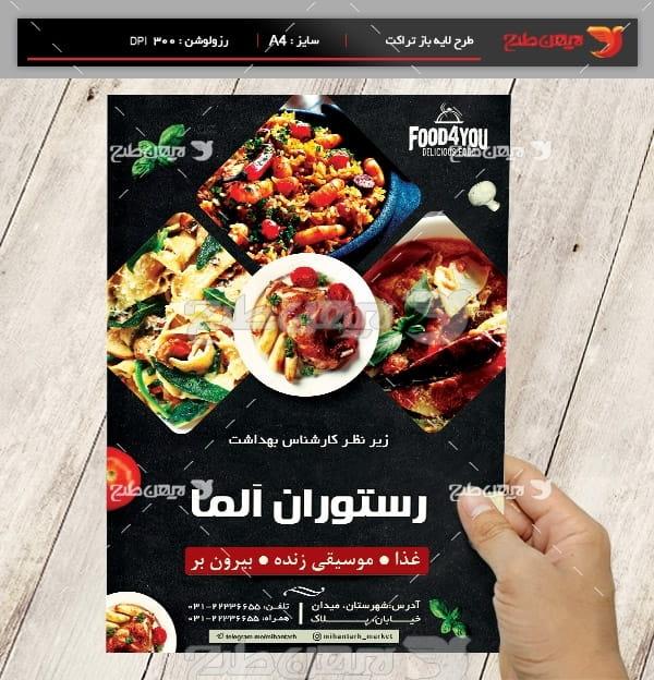 طرح لایه باز پوستر رستوران آلما