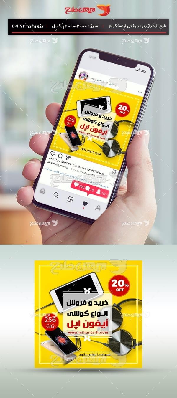 طرح لایه باز بنر مجازی اینستگرام ویژه گوشی موبایل