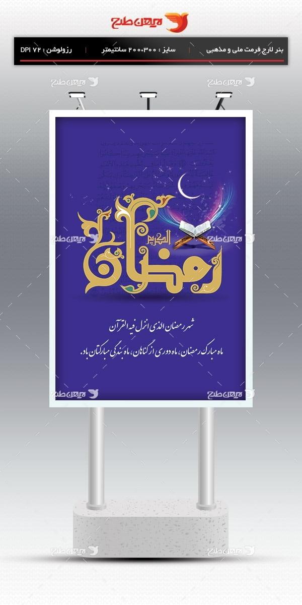 طرح بنر ویژه ماه مبارک رمضان