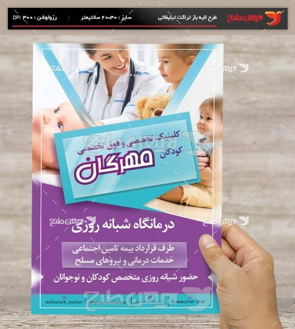 طرح لایه باز پوستر کلینیک کودکان