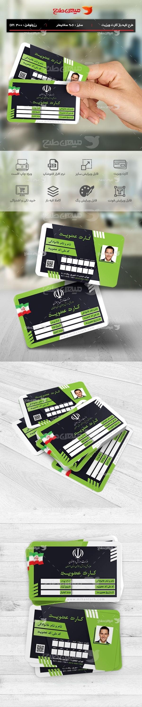 طرح لایه باز کارت ویزیت عضویت و مشخصات فردی