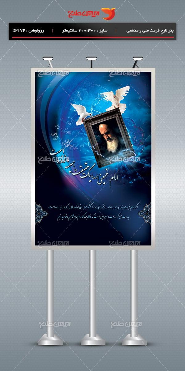 طرح بنر لایه باز رحلت امام خمینی (ره) 05