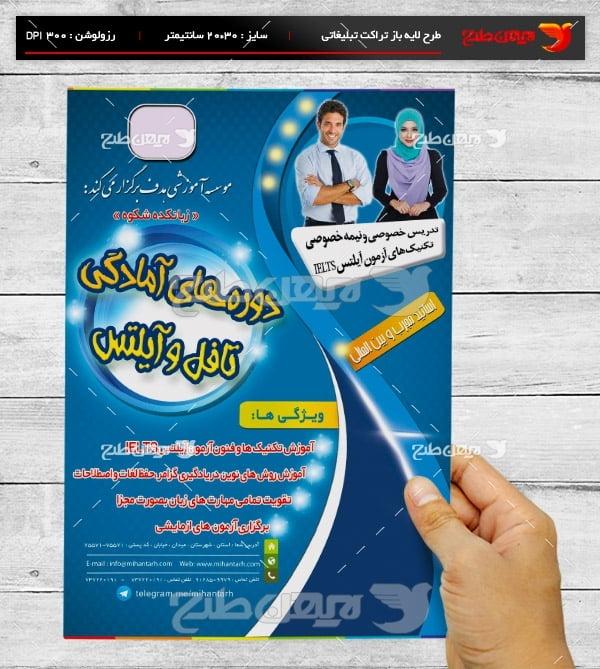 طرح تراکت تبلیغاتی آموزشگاه زبان خارجه تافل