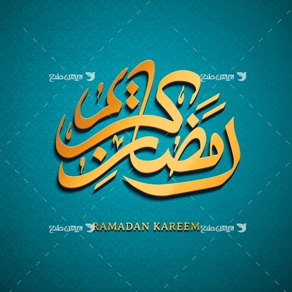 وکتور تایپوگرافی ماه رمضان کریم