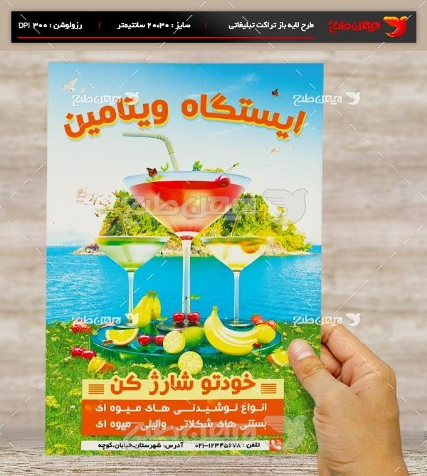 طرح لایه باز تراکت و پوستر تبلیغاتی ایستگاه ویتامینه و آبمیوه
