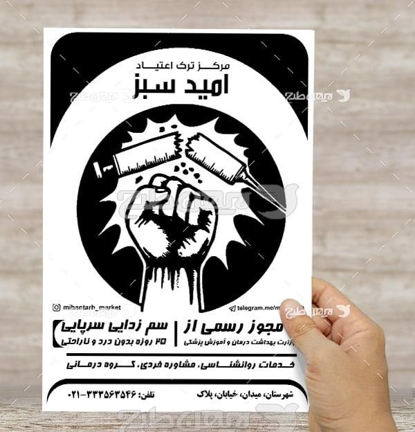 طرح لایه باز تراکت ریسو مرکز اعتیاد امید سبز