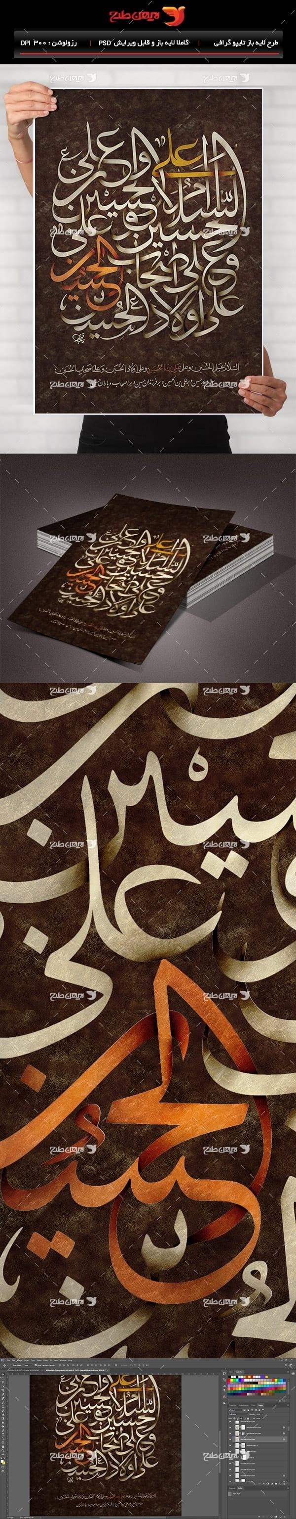 طرح لایه باز تایپوگرافی و خطاطی نام حسین ابن علی