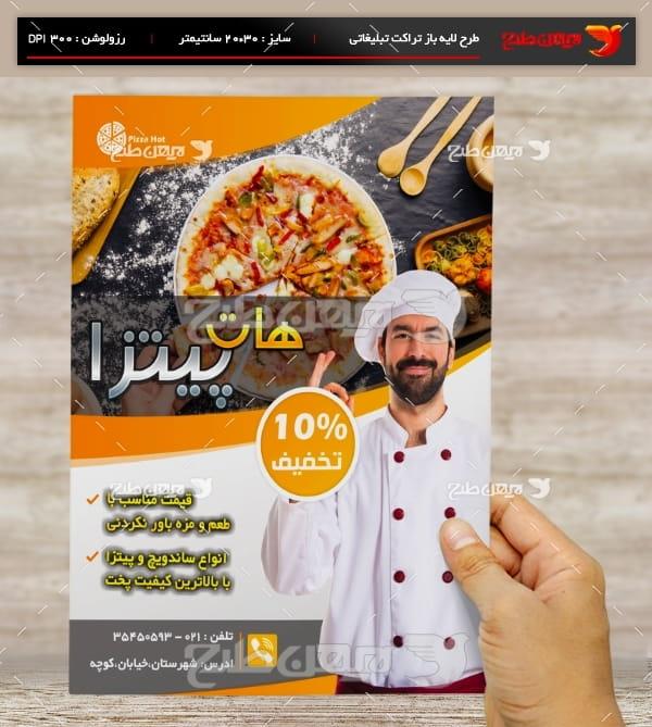 طرح لایه باز تراکت و پوستر تبلیغاتی پیتزا
