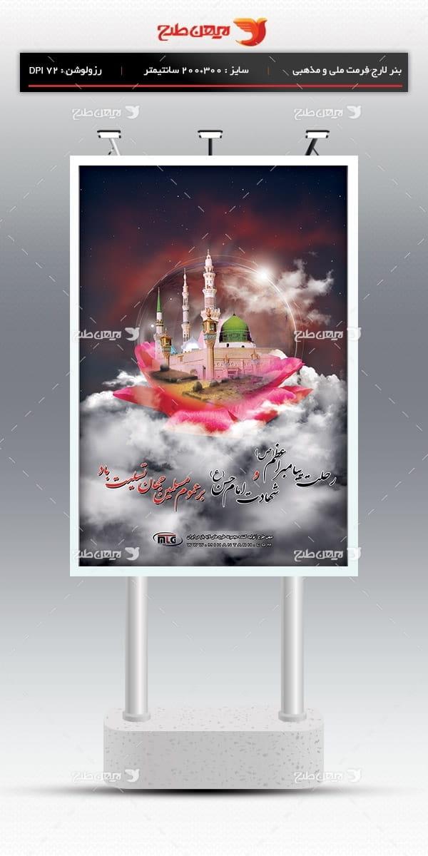 طرح لایه باز بنر رحلت پیامبر اکرم (ص) و شهادت امام حسن مجتبی(ع)