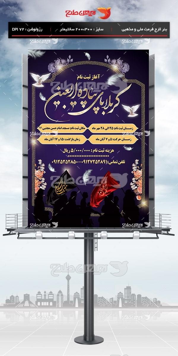 طرح بنر لایه باز ثبت نام پیاده روی اربعین حسینی
