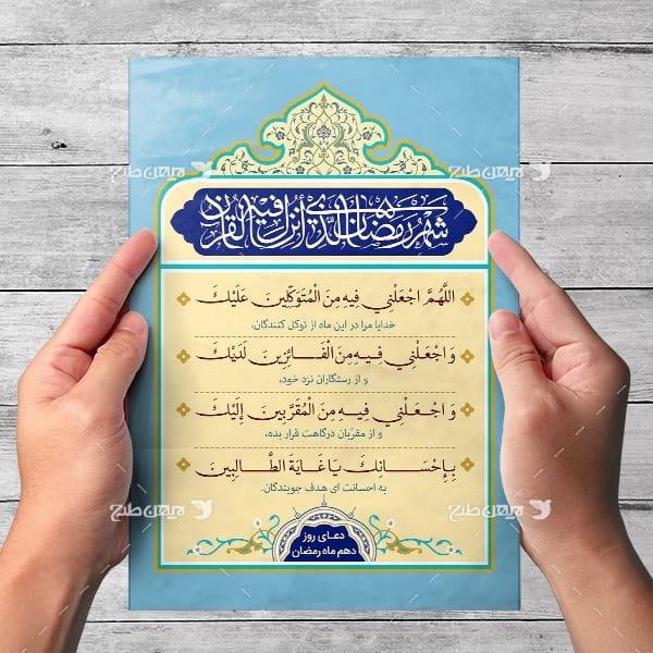 طرح لایه باز دعای روز دهم ماه رمضان