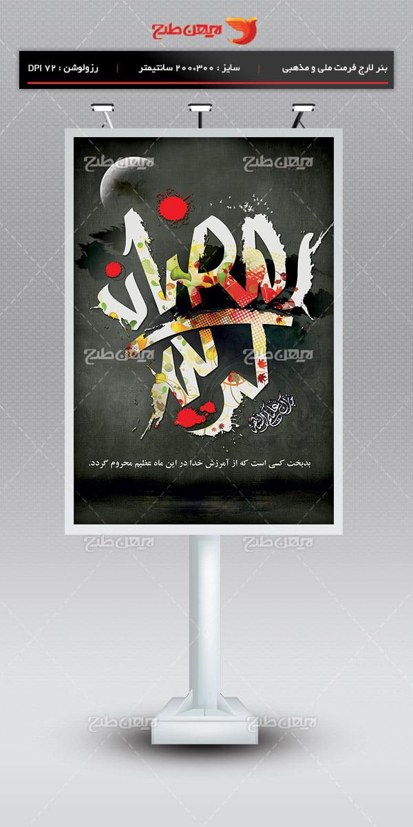 طرح لایه باز بنر تبلیغاتی ویژه ماه رمضان 84