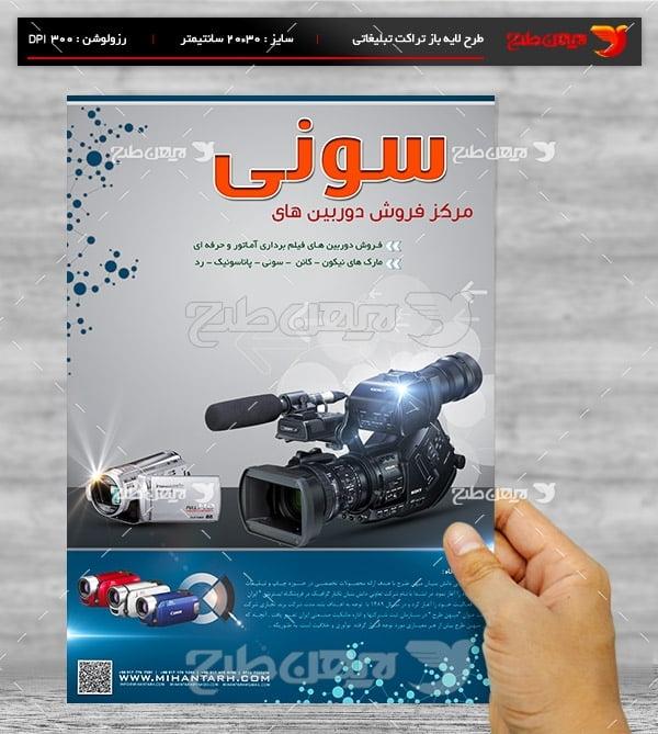 طرح لایه باز پوستر تبلیغاتی مرکز فروش دوربین های سونی