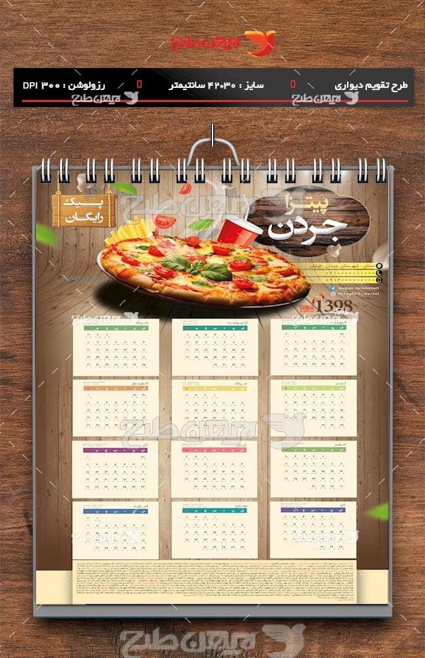 طرح لایه باز تقویم دیواری پیتزا فروشی