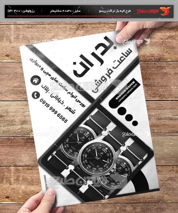 طرح لایه باز تراکت تبلیغاتی ساعت فروشی