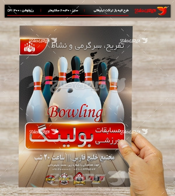 طرح پوستر و تراکت تبلیغاتی مسابقات ورزشی بولینگ