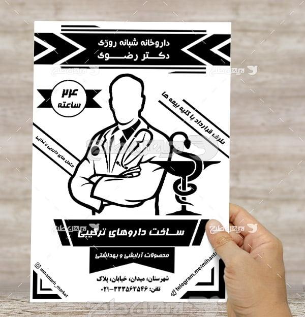 طرح لایه باز تراکت ریسو داروخانه شبانه روزی دکتر رضوی