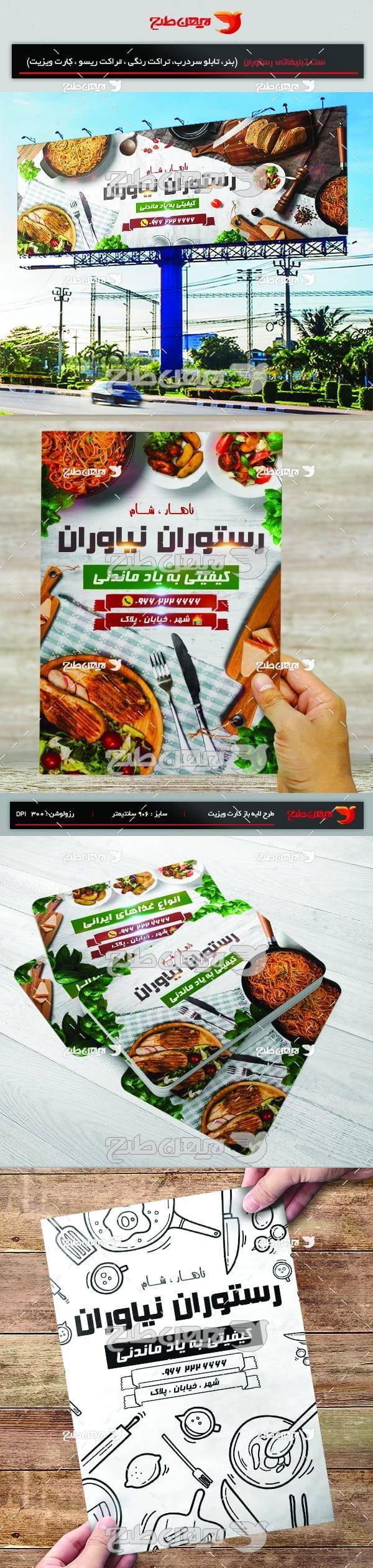 طرح لایه باز ست تبلیغاتی رستوران نیاوران