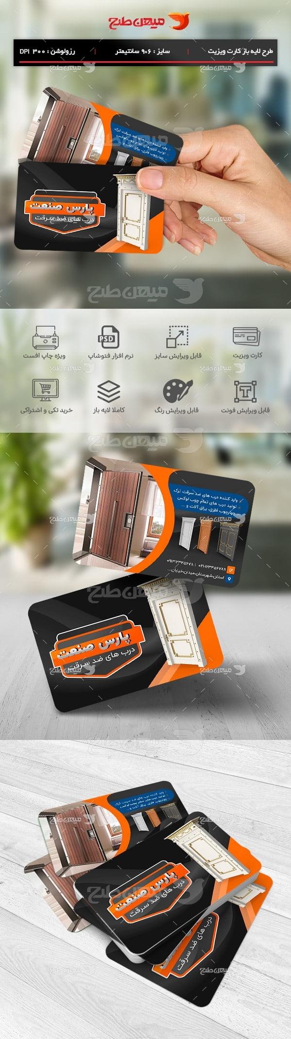 طرح لایه باز کارت ویزیت درب ضد سرقت
