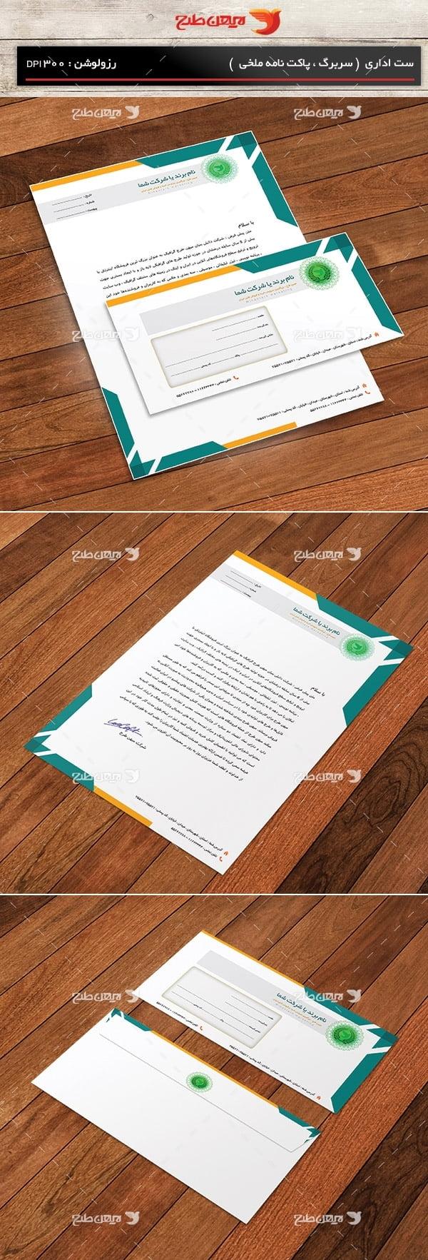 طرح لایه باز ست اداری سربرگ و پاکت نامه
