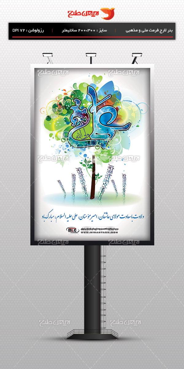 طرح بنر لایه باز ولادت امام علی (ع) و روز پدر 03