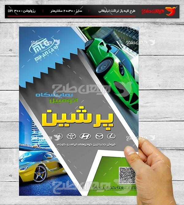 طرح لایه باز پوستر تبلیغاتی نمایشگاه  اتومبیل پرشین