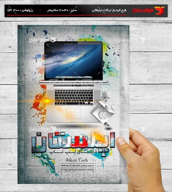 طرح لایه باز پوستر تبلیغاتی فروش لپ تاپ اپل