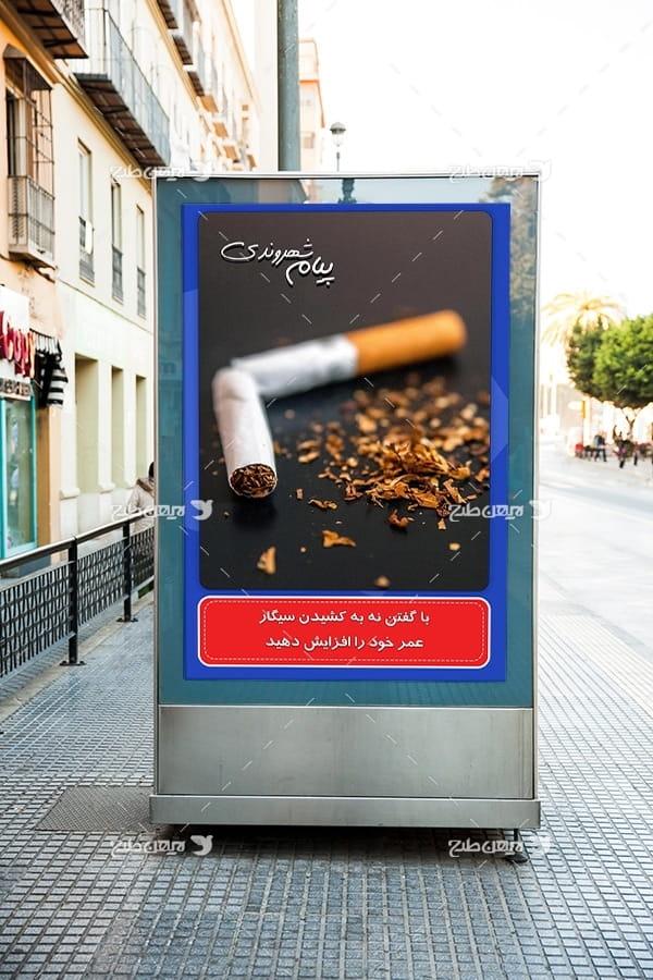 طرح لایه باز پیام شهروندی با موضوع با گفتن نه به کشیدن سیگار عمر خود را افزایش دهید
