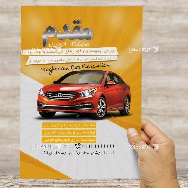 طرح لايه باز تراکت و پوستر رنگي نمایشگاه اتومبیل و ماشین ایرانی و خارجی