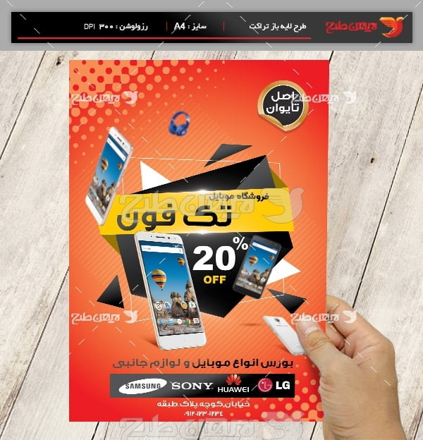 طرح لایه باز پوستر  فروشگاه موبایل تک فون