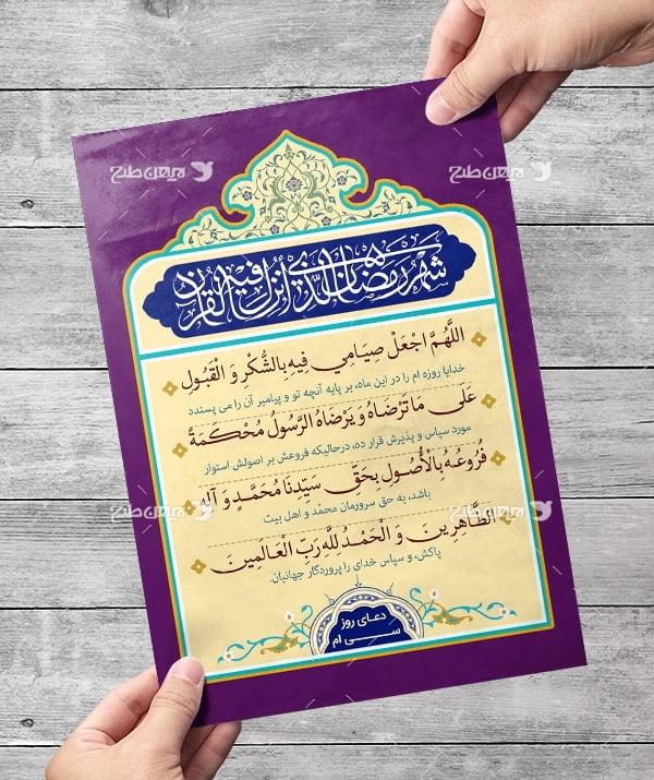 طرح لایه باز دعای روز سی ام ماه رمضان