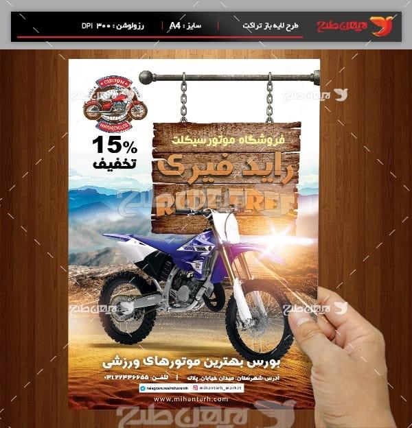 طرح لایه باز پوستر فروشگاه موتورسیکلت