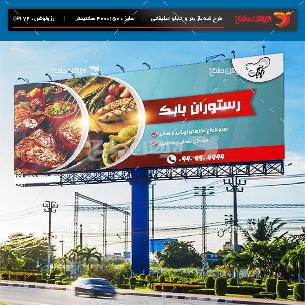 طرح لایه باز بنر تبلیغاتی رستوران بابک