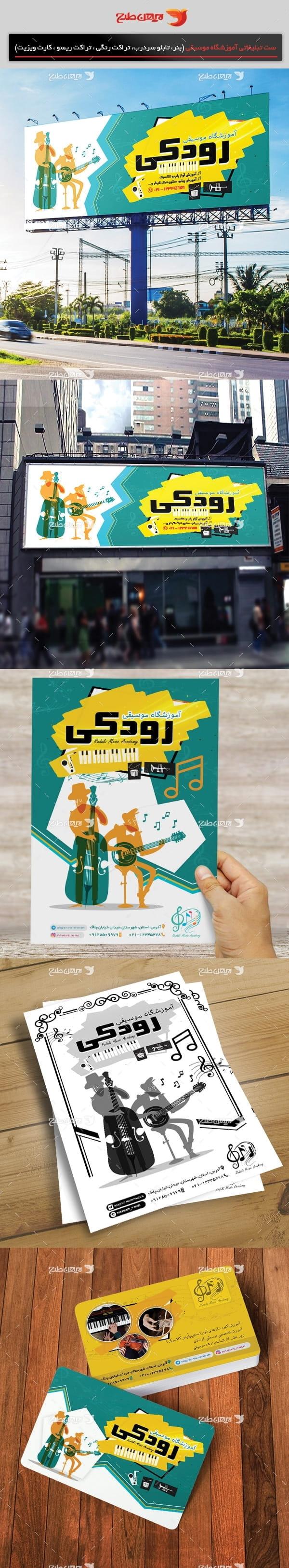 طرح لایه باز ست تبلیغاتی آموزشگاه موسیقی (تراکت رنگی، کارت ویزیت، تابلو سردرب ، تراکت ریسو )