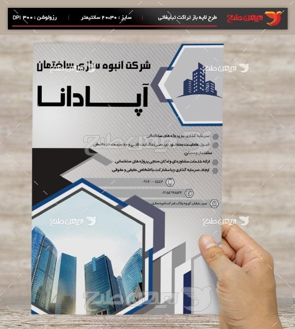 طرح لایه باز تراکت شرکت انبوه سازی ساختمان