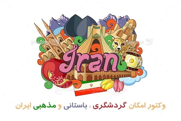 وکتور امکان گردشگری ، باستانی و مذهبی ایران