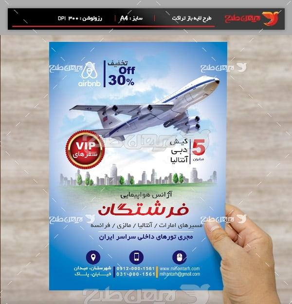 طرح لایه باز پوستر آژانس مسافرتی و گردشگری