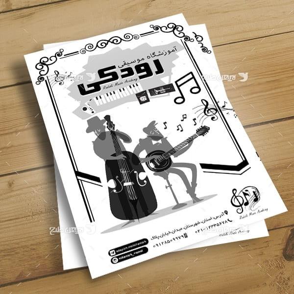 طرح لایه باز تراکت ریسو سیاه سفید آموزشگاه موسیقی