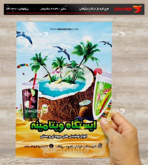 طرح لایه باز تراکت و پوستر تبلیغاتی ایستگاه ویتامینه