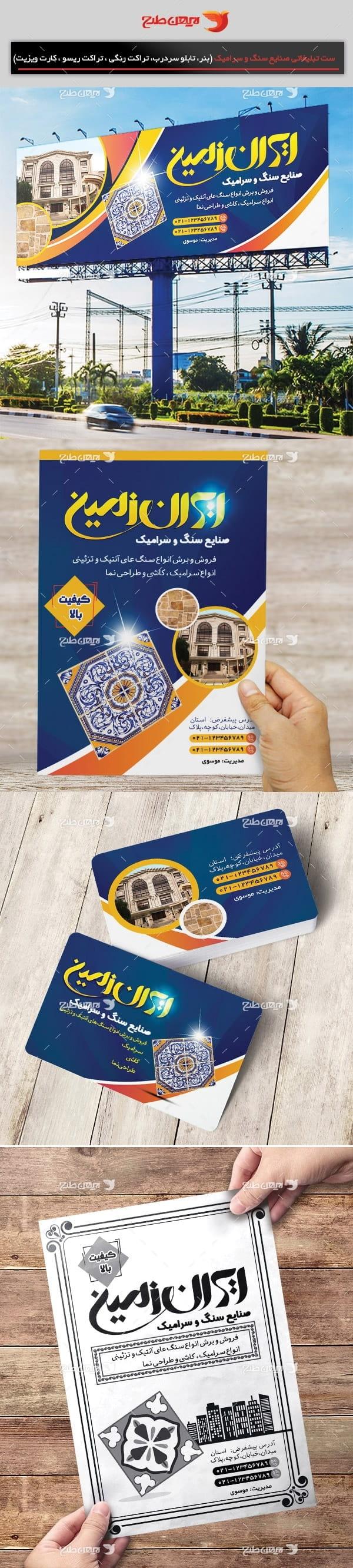 ست تبليغاتي فروشگاه سنگ و سرامیک ایران زمین
