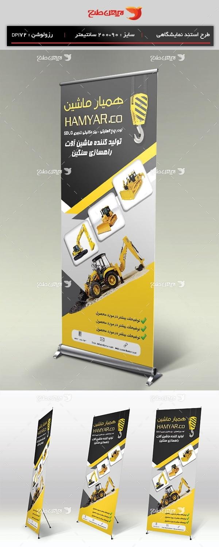 طرح لایه باز استند نمایشگاهی شرکت تولید کننده ماشین آلات راه سازی سنگین