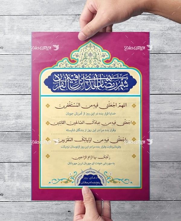 طرح لایه باز دعای روز پنجم ماه مبارک رمضان