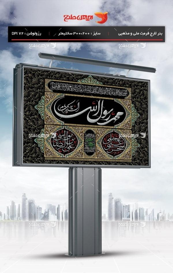 طرح بنر لایه باز ملی و مذهبی محمد رسول الله