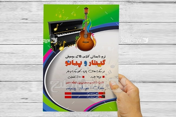 طرح لایه باز پوستر تبلیغاتی آموزشگاه گیتار و پیانو