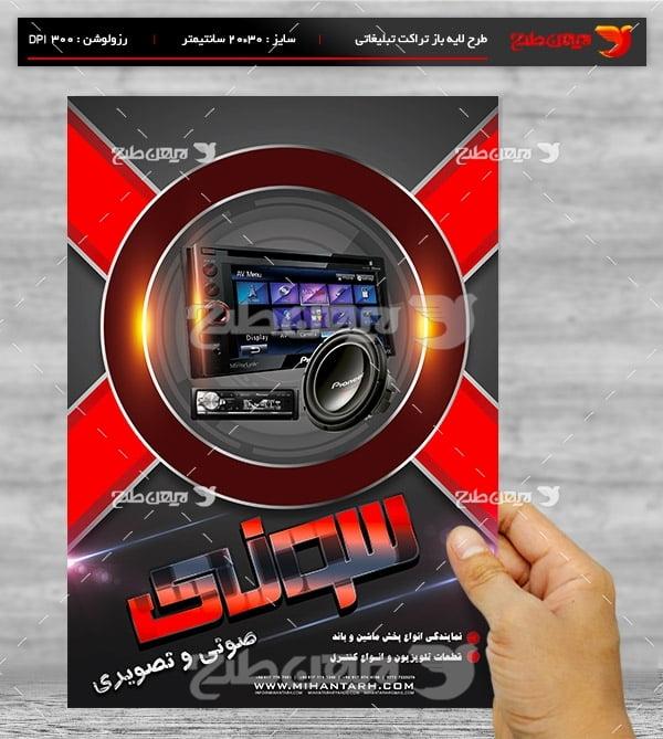 طرح لایه بازپوستر تبلیغاتی شرکت صوتی و تصویری