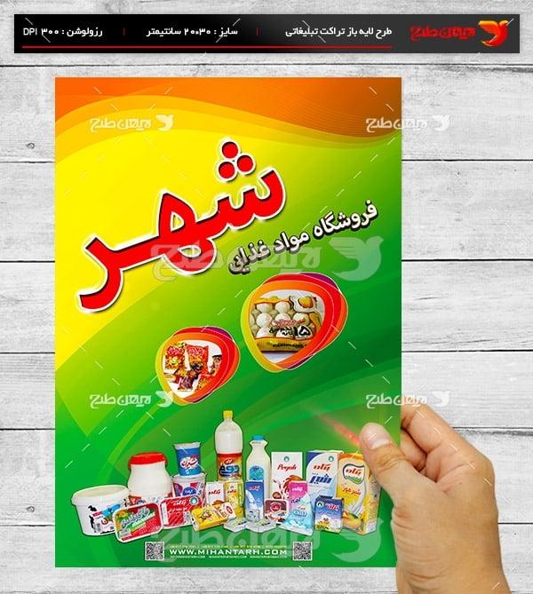 طرح لایه باز پوستر تبلیغاتی فروشگاه مواد غذایی شهر