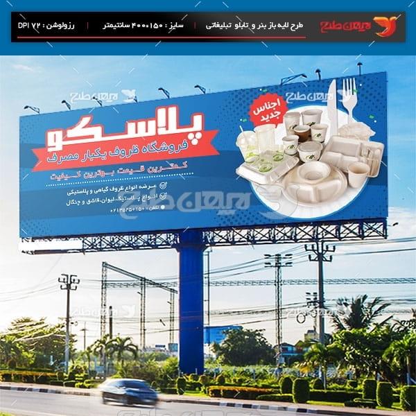 طرح لایه باز بنر تبلیغاتی طروف یکبار مصرف