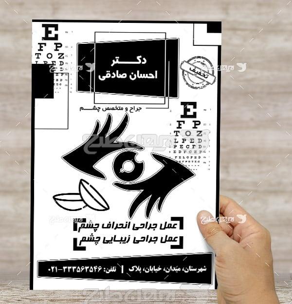 طرح لایه باز تراکت ریسو جراح و متخصص چشم