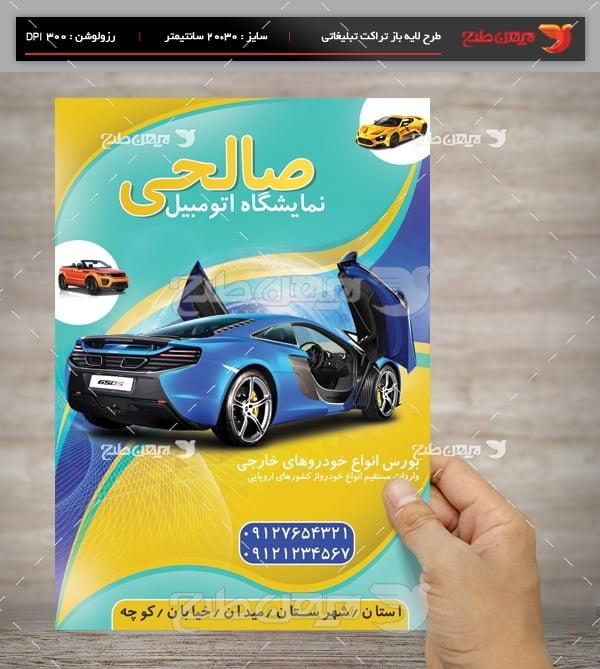 طرح لایه باز پوستر نمایشگاه اتومبیل