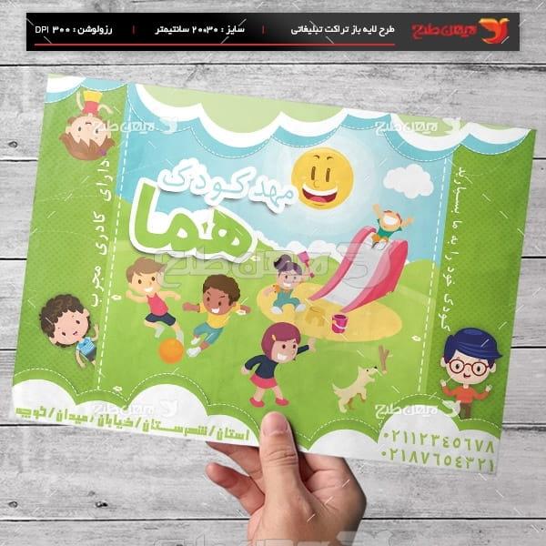 طرح لایه باز تراکت آموزشگاه مهد کودک